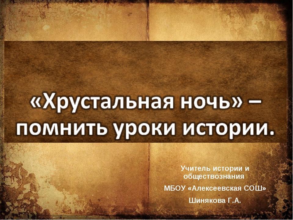 Учитель истории и обществознания МБОУ «Алексеевская СОШ» Шинякова Г.А.