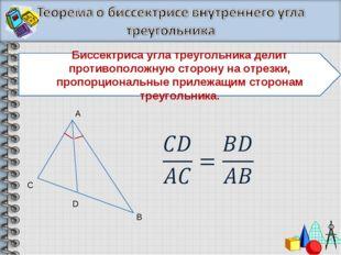 Биссектриса угла треугольника делит противоположную сторону на отрезки, пропо