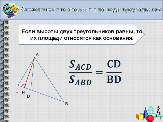 Если высоты двух треугольников равны, то их площади относятся как основания....