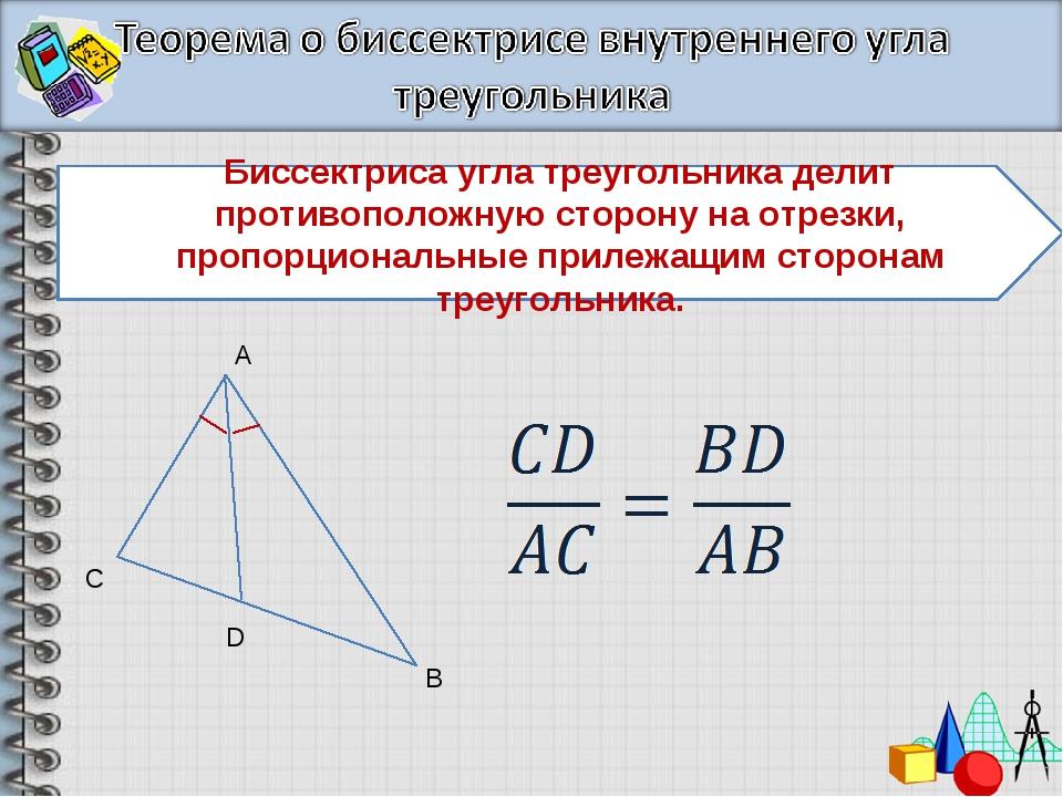 Биссектриса угла треугольника делит противоположную сторону на отрезки, пропо...