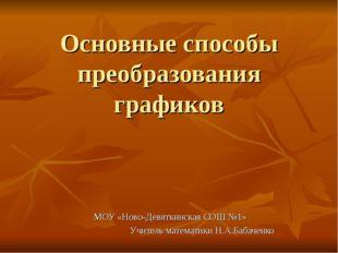 Основные способы преобразования графиков МОУ «Ново-Девяткинская СОШ №1» Учите