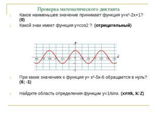 Проверка математического диктанта Какое наименьшее значение принимает функция