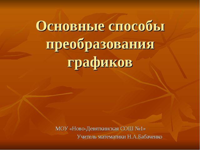 Основные способы преобразования графиков МОУ «Ново-Девяткинская СОШ №1» Учите...