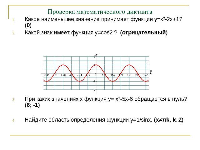 Проверка математического диктанта Какое наименьшее значение принимает функция...