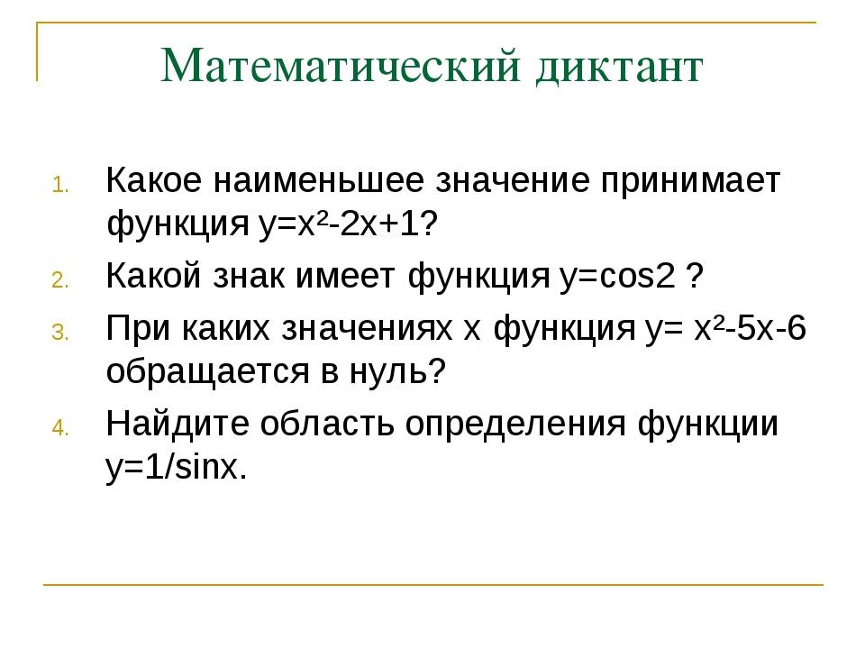 Математический диктант Какое наименьшее значение принимает функция y=x²-2x+1?...