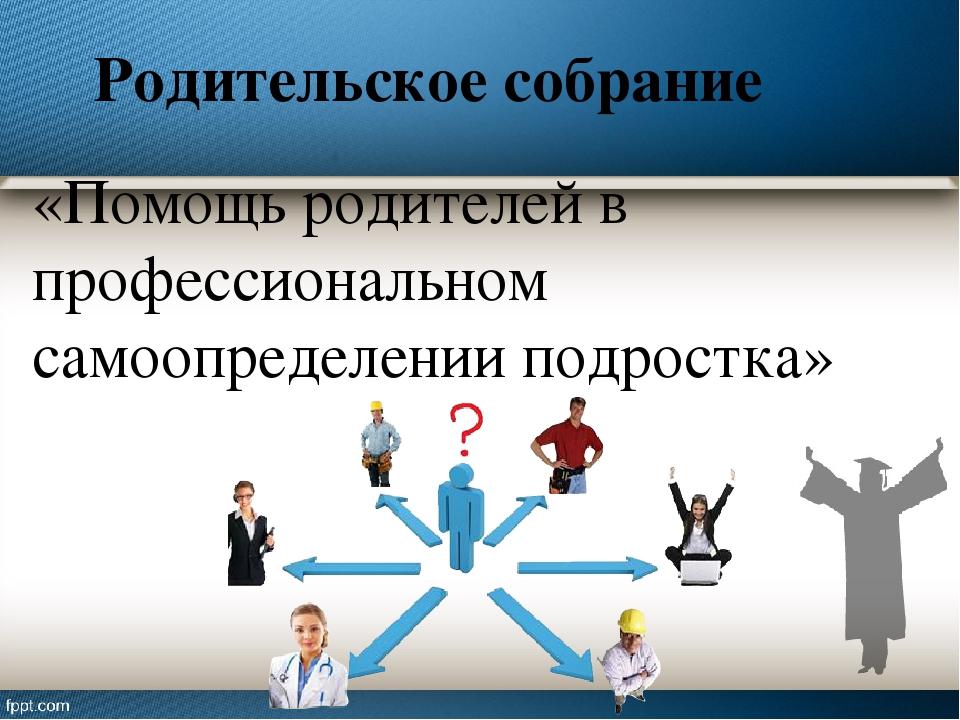 Родительское собрание «Помощь родителей в профессиональном самоопределении по...
