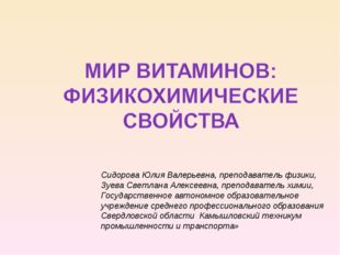Сидорова Юлия Валерьевна, преподаватель физики, Зуева Светлана Алексеевна, пр