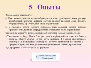Исследование витамина С; а) Качественная реакция на аскорбиновую кислоту: пр