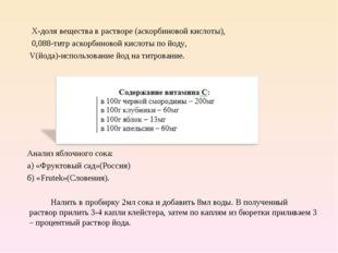 Х-доля вещества в растворе (аскорбиновой кислоты), 0,088-титр аскорбиновой к
