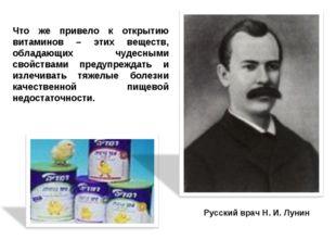 Что же привело к открытию витаминов – этих веществ, обладающих чудесными свой