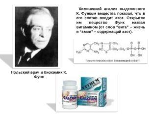 Польский врач и биохимик К. Функ Химический анализ выделенного К. Функом веще