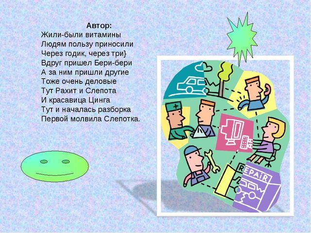 Автор: Жили-были витамины Людям пользу приносили Через годик, через три} Вдру...