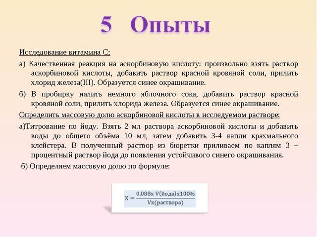 Исследование витамина С; а) Качественная реакция на аскорбиновую кислоту: пр...