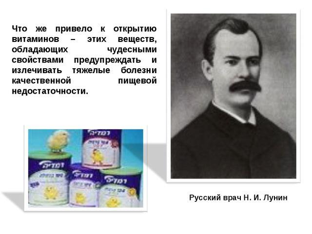 Что же привело к открытию витаминов – этих веществ, обладающих чудесными свой...