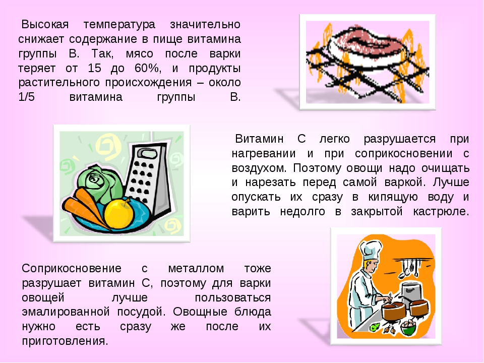 Соприкосновение с металлом тоже разрушает витамин С, поэтому для варки овощей...