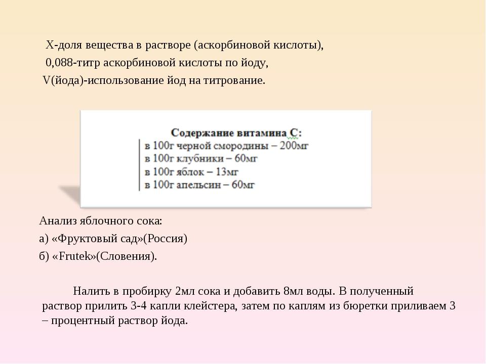 Х-доля вещества в растворе (аскорбиновой кислоты), 0,088-титр аскорбиновой к...