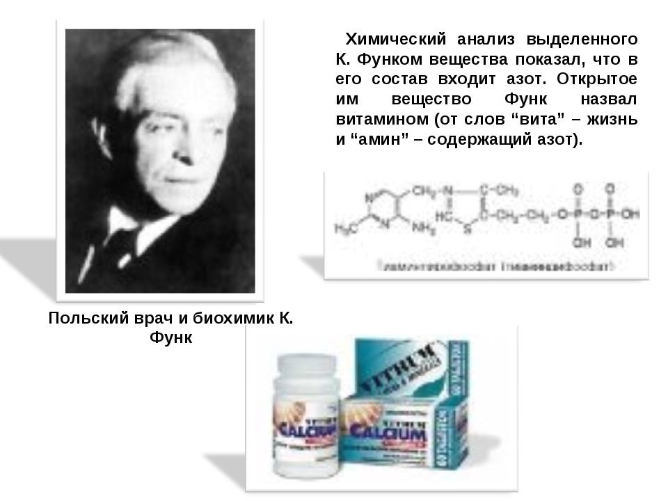 Польский врач и биохимик К. Функ Химический анализ выделенного К. Функом веще...