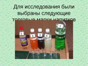 Для исследования были выбраны следующие торговые марки напитков