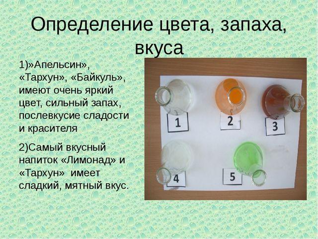 Определение цвета, запаха, вкуса 1)»Апельсин», «Тархун», «Байкуль», имеют оче...