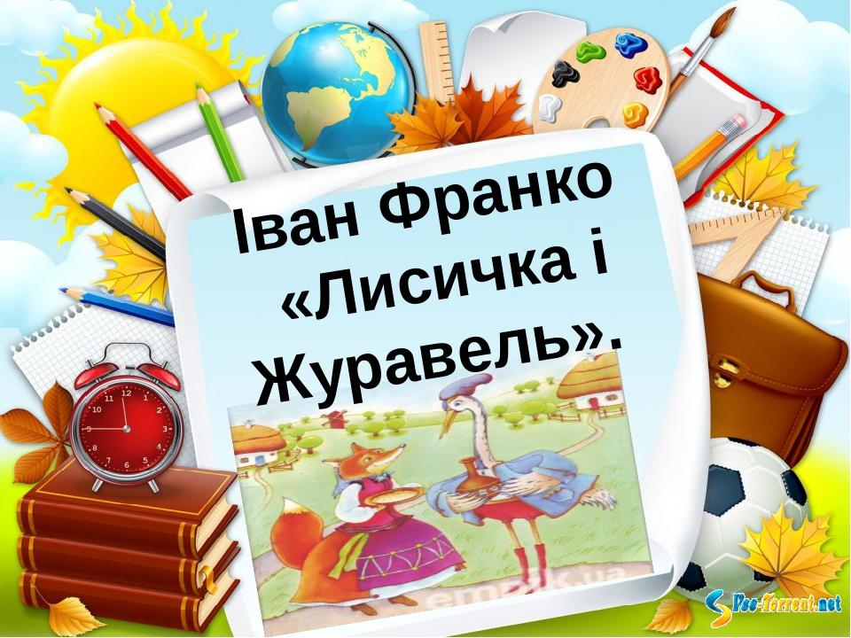 Іван Франко «Лисичка і Журавель».