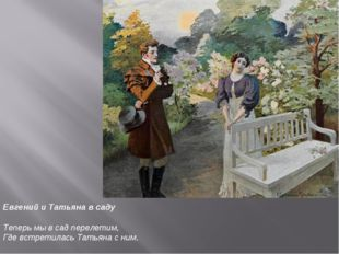 Евгений и Татьяна в саду Теперь мы в сад перелетим, Где встретилась Татьяна с