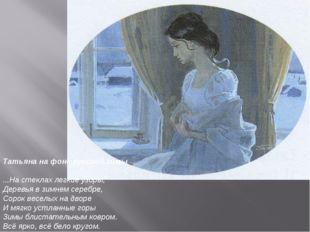 Татьяна на фоне русской зимы ...На стеклах легкие узоры, Деревья в зимнем сер