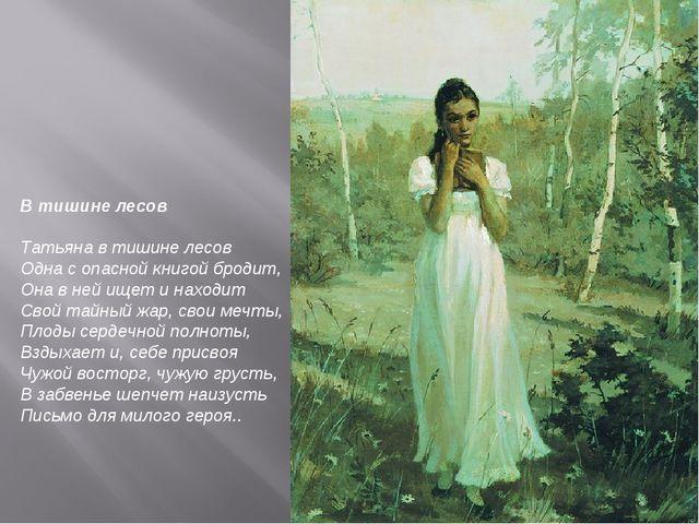 В тишине лесов Татьяна в тишине лесов Одна с опасной книгой бродит, Она в ней...
