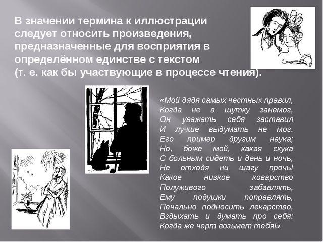 В значении термина к иллюстрации следует относить произведения, предназначенн...