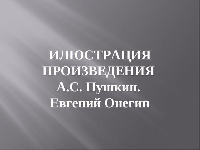 ИЛЮСТРАЦИЯ ПРОИЗВЕДЕНИЯ А.С. Пушкин. Евгений Онегин