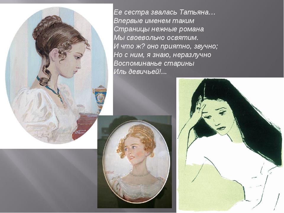 Ее сестра звалась Татьяна… Впервые именем таким Страницы нежные романа Мы сво...