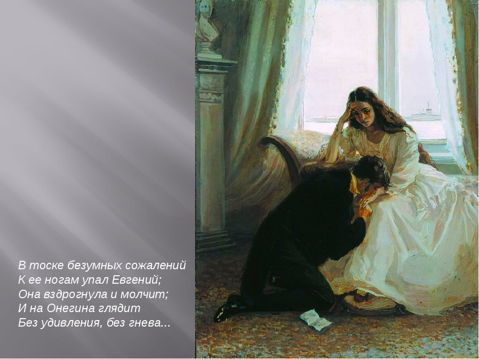 В тоске безумных сожалений К ее ногам упал Евгений; Она вздрогнула и молчит;...