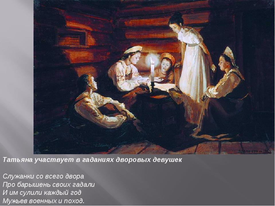 Татьяна участвует в гаданиях дворовых девушек Служанки со всего двора Про бар...