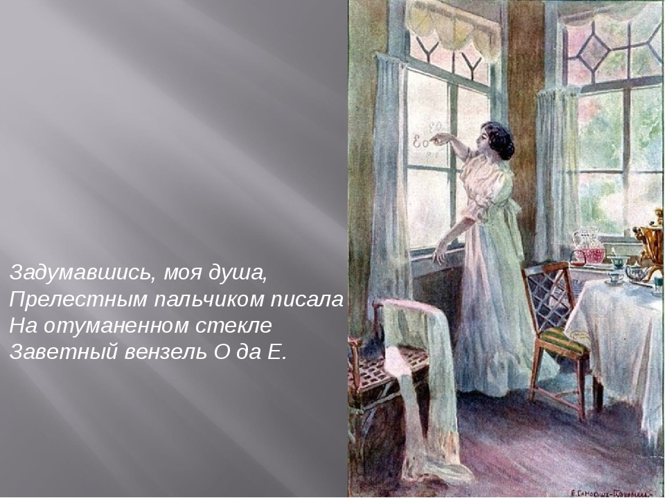 Задумавшись, моя душа, Прелестным пальчиком писала На отуманенном стекле Заве...