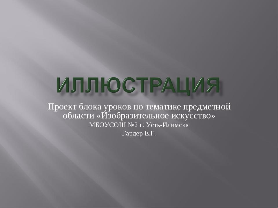 Проект блока уроков по тематике предметной области «Изобразительное искусство...