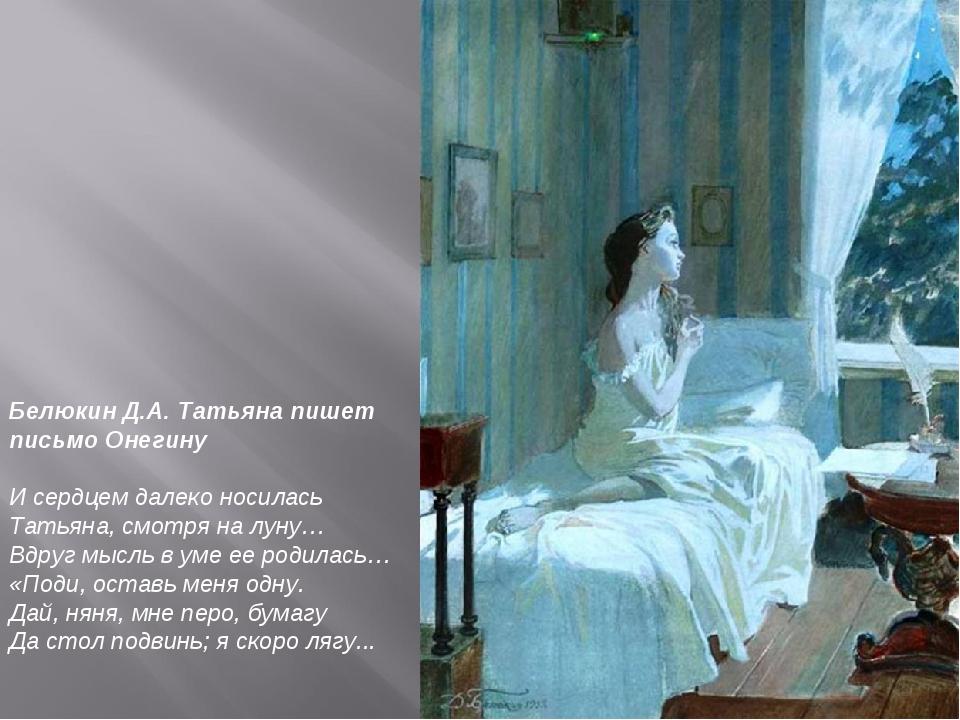 Белюкин Д.А. Татьяна пишет письмо Онегину И сердцем далеко носилась Татьяна,...