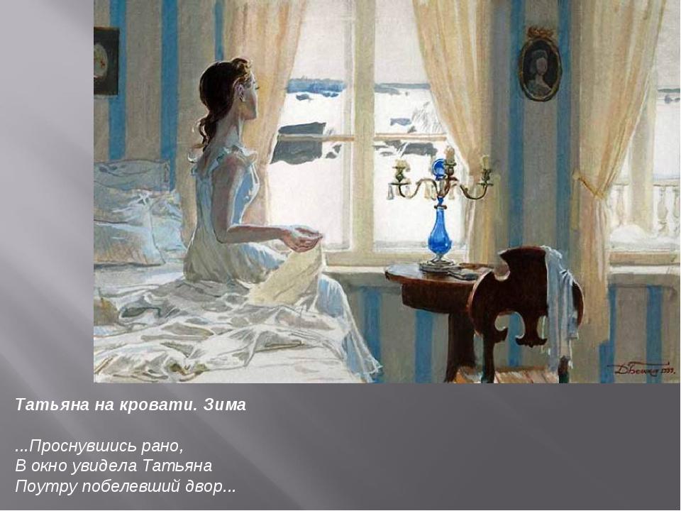Татьяна на кровати. Зима ...Проснувшись рано, В окно увидела Татьяна Поутру п...