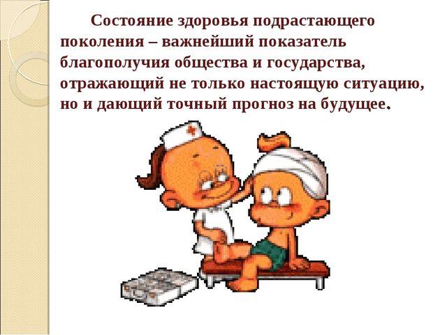 Состояние здоровья подрастающего поколения – важнейший показатель благополуч...