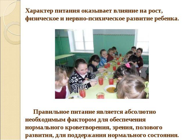 Характер питания оказывает влияние на рост, физическое и нервно-психическое р...