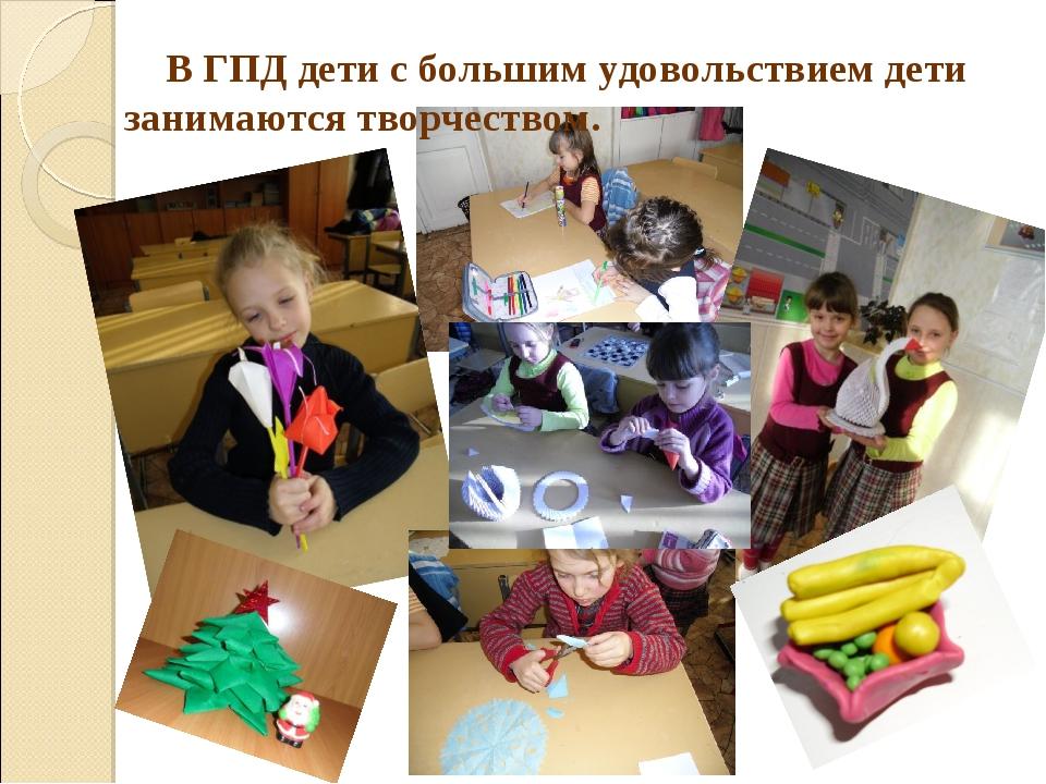 В ГПД дети с большим удовольствием дети занимаются творчеством.