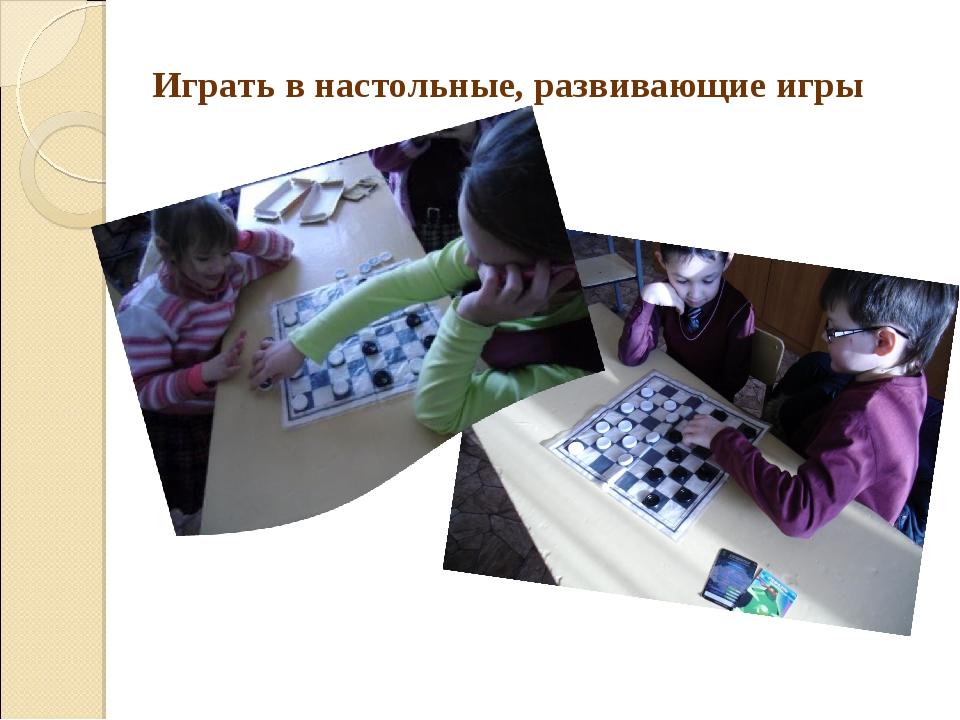 Играть в настольные, развивающие игры