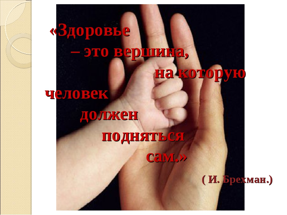 «Здоровье – это вершина, на которую человек должен подняться сам.» ( И. Брех...