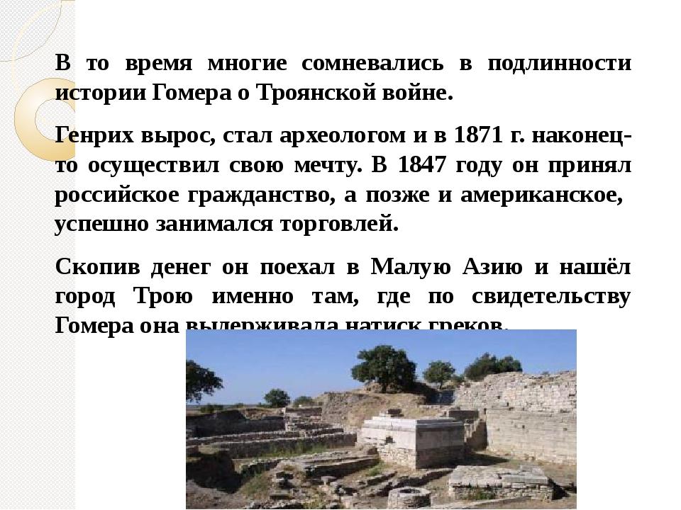 В то время многие сомневались в подлинности истории Гомера о Троянской войне....