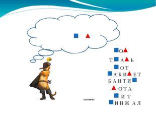 Расшифруй и запиши слова. Вот тебе подсказка К - , Н- . О Т А Ь О Т А Б И Е Т
