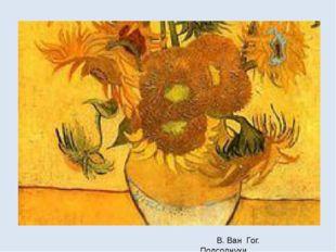 В. Ван Гог. Подсолнухи