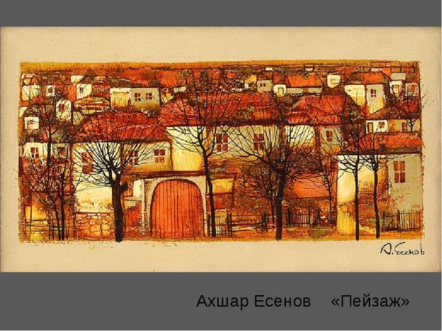 Ахшар Есенов «Пейзаж»