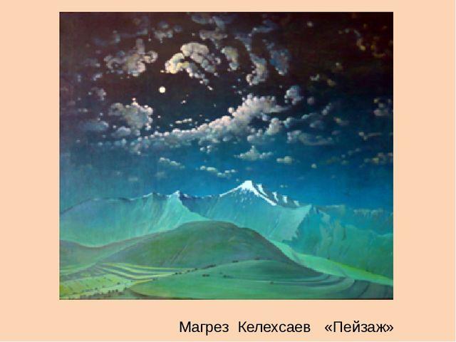Магрез Келехсаев «Пейзаж»