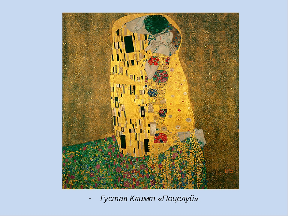 Густав Климт «Поцелуй»