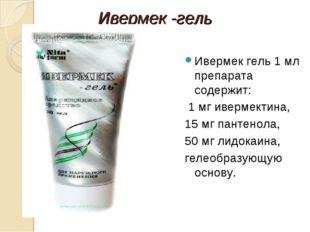 Ивермек -гель Ивермек гель 1 мл препарата содержит: 1 мг ивермектина, 15 мг п