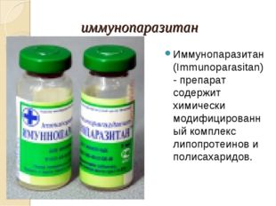 иммунопаразитан Иммунопаразитан (Immunoparasitan) - препарат содержит химичес