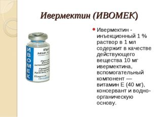 Ивермектин (ИВОМЕК) Ивермектин - инъекционный 1 % раствор в 1 мл содержит в к